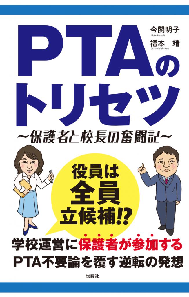 『PTAのトリセツ〜保護者と校長の奮闘記〜 』表紙